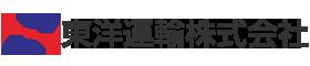 東洋運輸株式会社